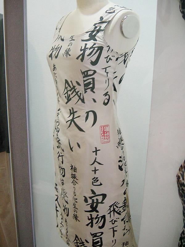 モスキーノの漢字ワンピース